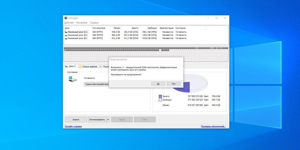 Дефрагментация диска: Windows на SSD-накопителе