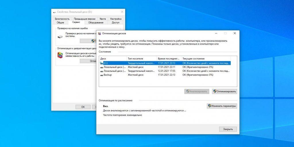 Дефрагментация диска: Windows Vista, 7, 8, 10на HDD-диске