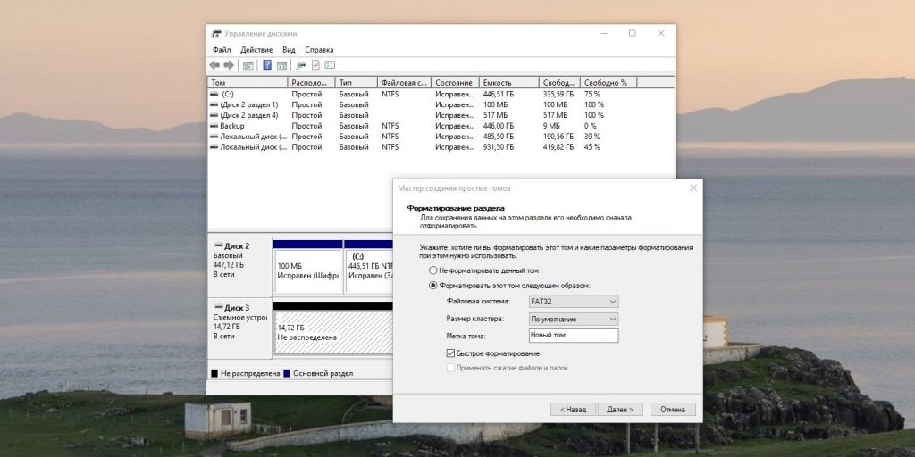 Компьютер не видит флешку: проверьте разметку диска