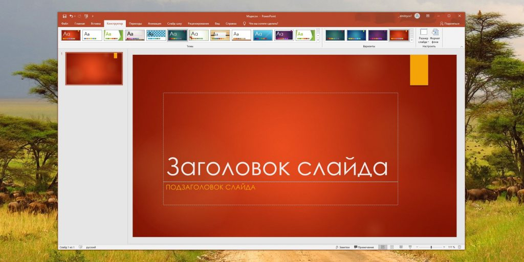 Программы для создания презентаций: Microsoft PowerPoint