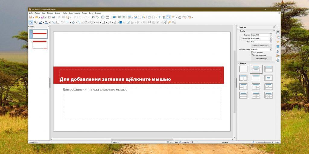 Программы для создания презентаций: LibreOffice Impress