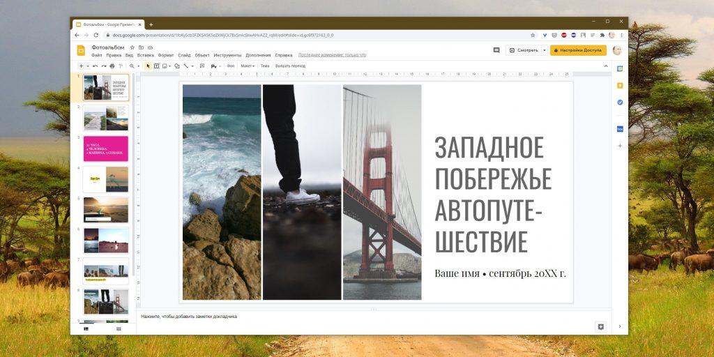 Программы для создания презентаций: Google Slides