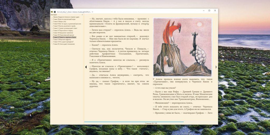 Читалки для компьютера: Sumatra PDF