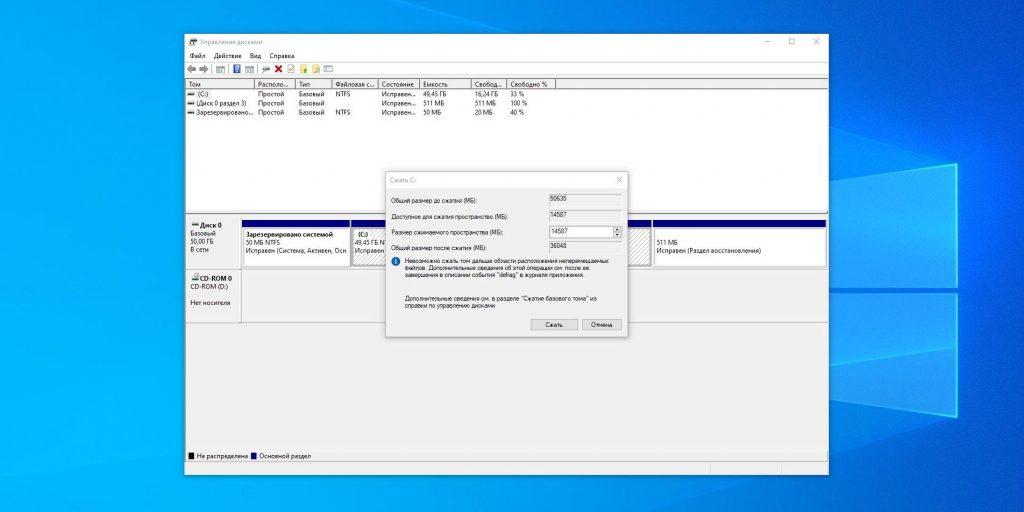 Как установить Linux: подготовьте раздел диска