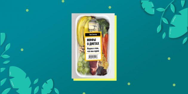 Книги, настраивающие на перемены к лучшему: «Мифы о диетах», Тим Спектор