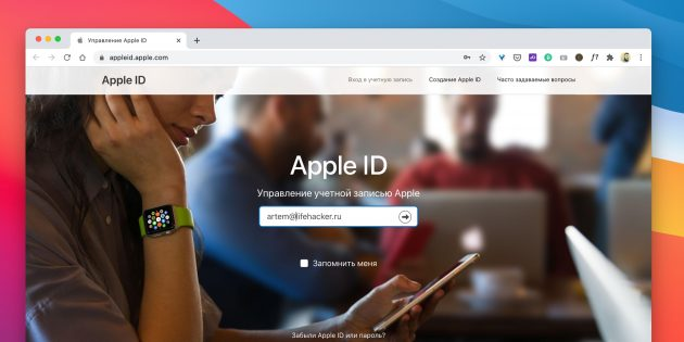 Как разблокировать iPhone: сбросьте пароль от Apple ID