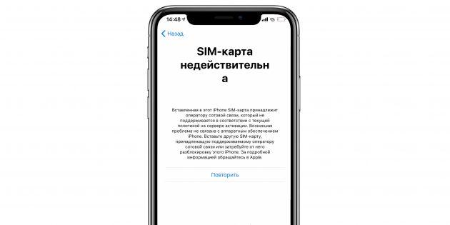 SIM-карта недействительна