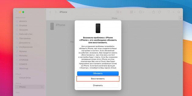 Как разблокировать iPhone: сбросьте код-пароль