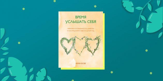 Книги, настраивающие на перемены к лучшему: «Время услышать себя», Анна Блэк