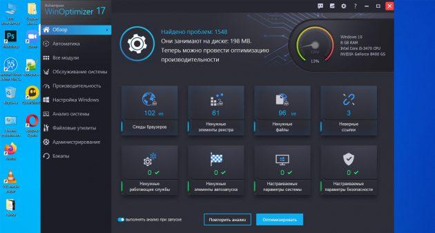 Программы для оптимизации Windows 10: Ashampoo WinOptimizer