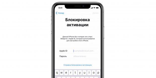 Как разблокировать iPhone при блокировке активации iCloud