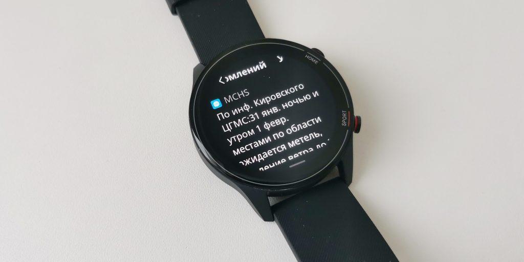 Xiaomi Mi Watch: текст уведомления