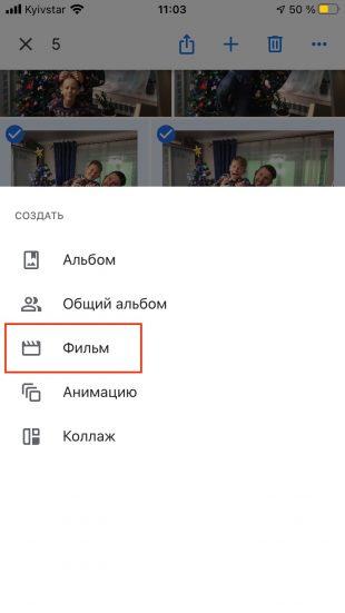 Как сделать слайдшоу из фотографий на смартфоне: выберите «Фильм»