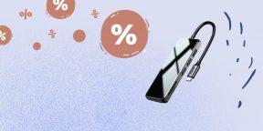 Распродажа «Продолжение банкета» от AliExpress и другие интересные находки дня
