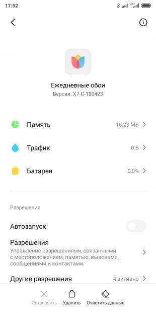 Как очистить кеш в чистой Android