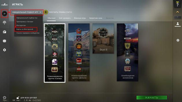 Поменяйте «Официальный подбор игр» на «Карты из мастерской»