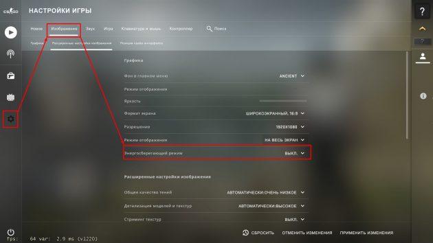 Как увеличить FPS в CS:GO: отключите энергосберегающий режим