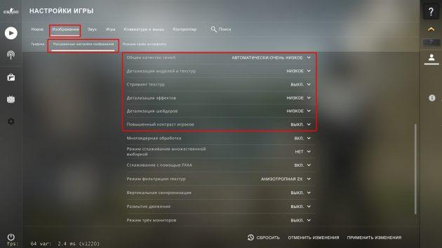 Как увеличить FPS в CS:GO: выставить низкие настройки графики