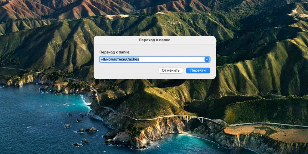 Как очистить кеш в macOS: откройте «Переход к папке»