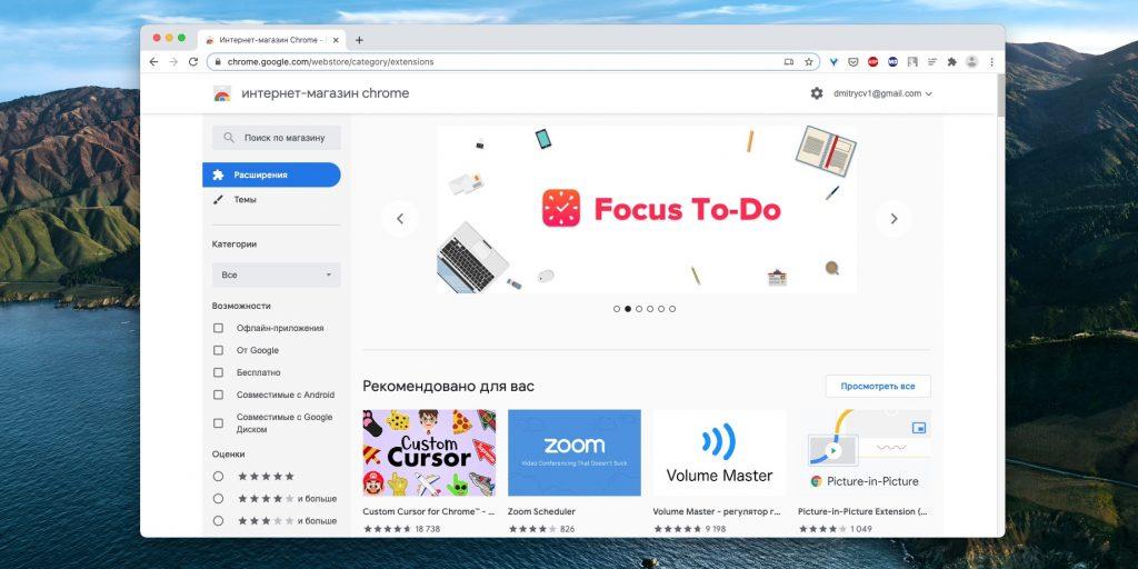 Как установить расширение в Google Chrome: Введите URL и нажмите Enter