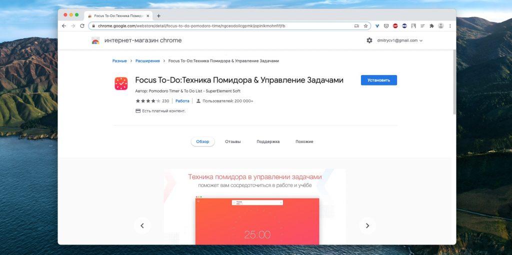 Как установить расширение в Google Chrome: Нажмите кнопку «Установить»