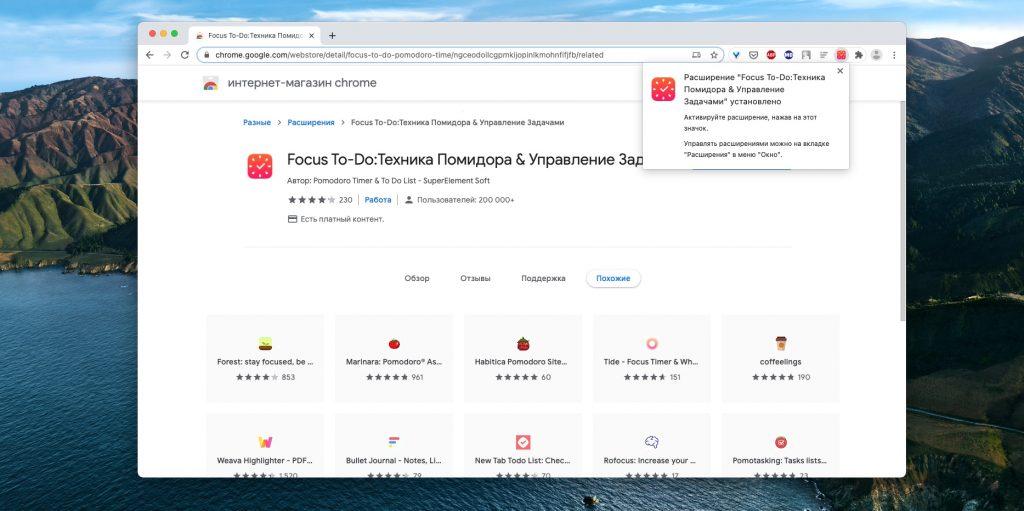 Как установить расширение в Google Chrome: Изучите расширение