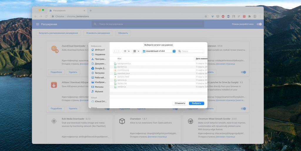 Как установить расширение в Google Chrome: Нажмите «Загрузить упакованное расширение» и выберите вашу папку