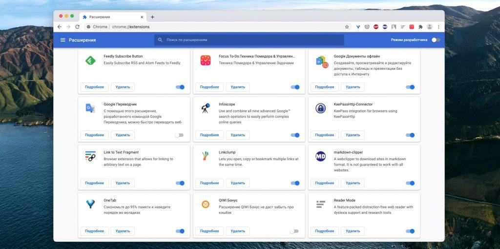 Как настроить расширение в Google Chrome: Найдите в «Дополнительных инструментах» нужное расширение