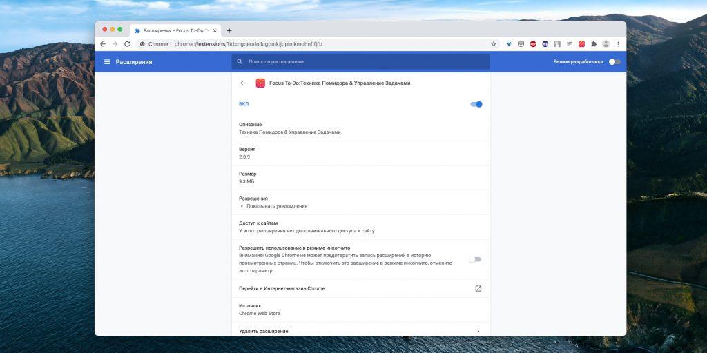Как настроить расширение в Google Chrome: Настройте доступ к сайтам
