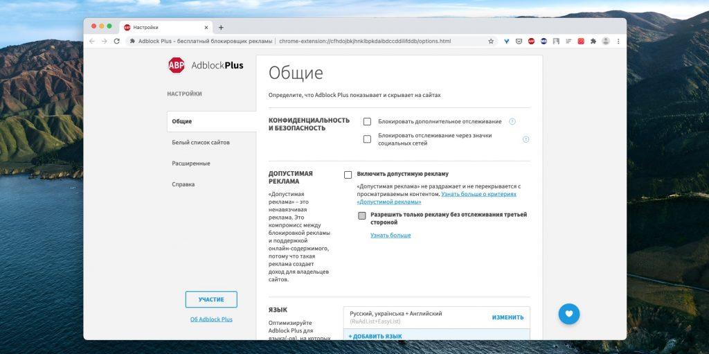 Как настроить расширение в Google Chrome: Выберите нужные параметры