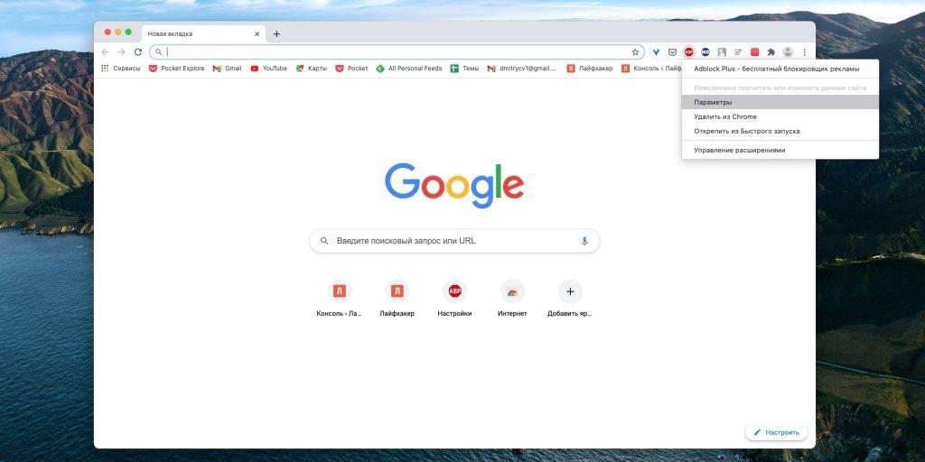 Как настроить расширение в Google Chrome: Зайдите в параметры через «Панель инструментов»
