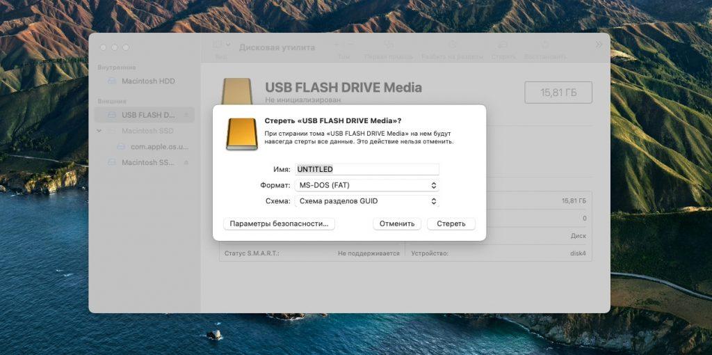 Компьютер не видит флешку: проверьте накопитель в «Дисковой утилите»