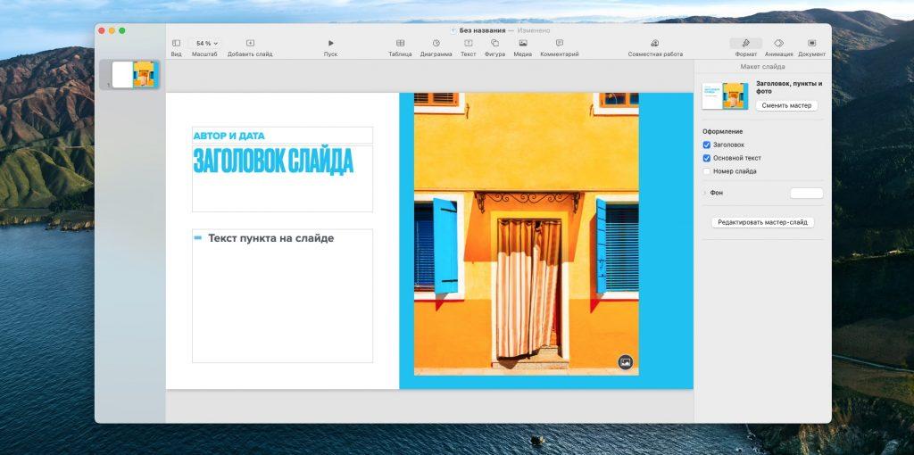 Программы для создания презентаций: Apple Keynote