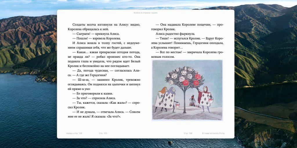 Читалки для компьютера: программа iBooks