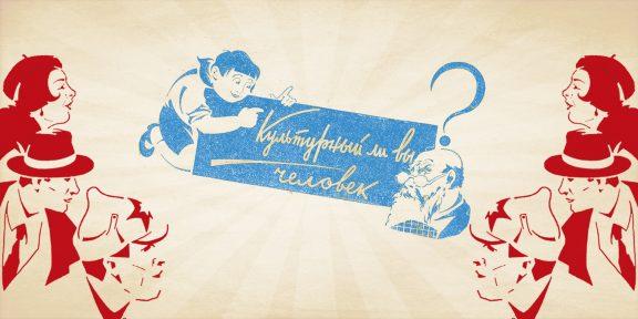 ТЕСТ: Культурный ли вы человек? Ответьте на каверзные вопросы из советского журнала и узнайте!