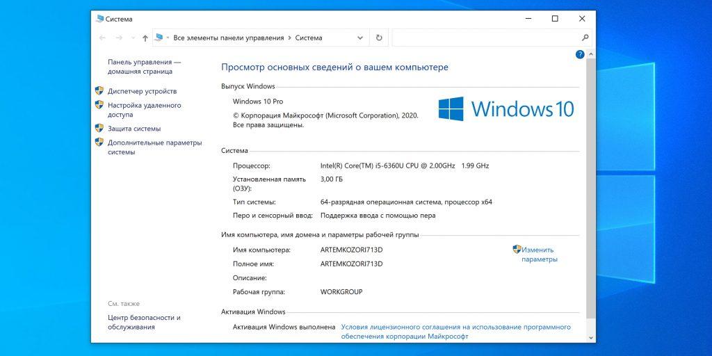 Как узнать характеристики компьютера с Windows: утилита «Сведения о системе»