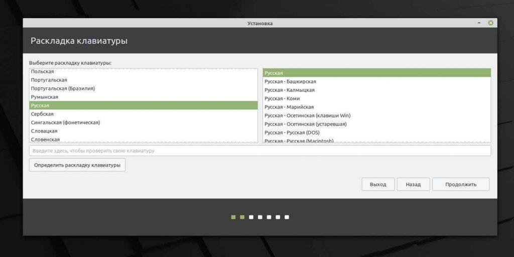 Как установить Linux: укажите дополнительную раскладку клавиатуры