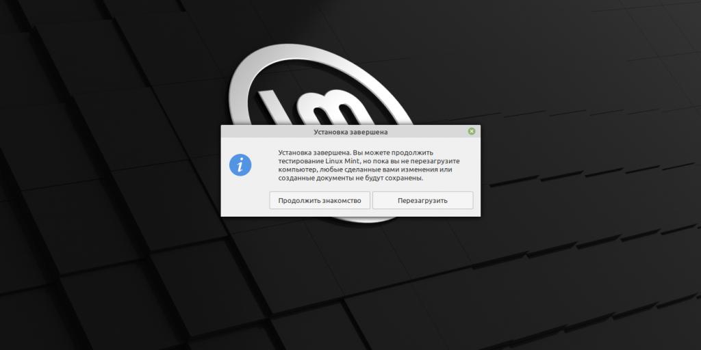 Как установить Linux: вытащите установочный диск или перезагрузитесь