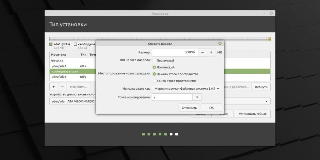 Ручная установка Linux рядом с текущей системой