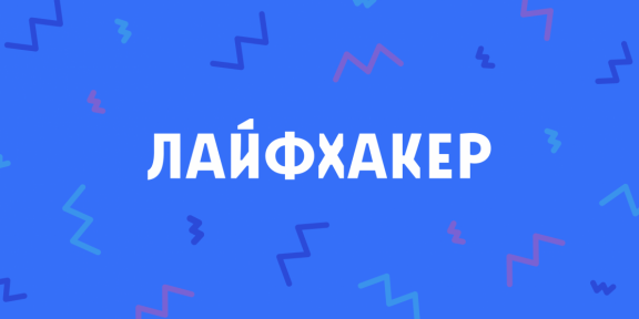 Лайфхакер обновил iOS-приложение, улучшив ленту и настройки