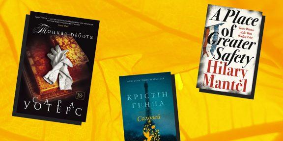 Кроме «Бриджертонов»: 5 книг в жанре «исторический фикшен»