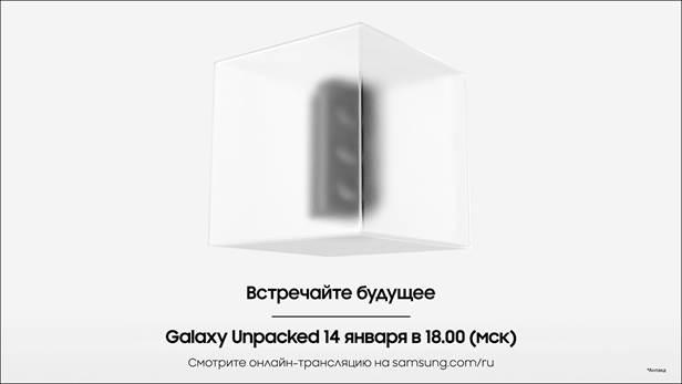 Samsung объявила дату презентации Galaxy S21