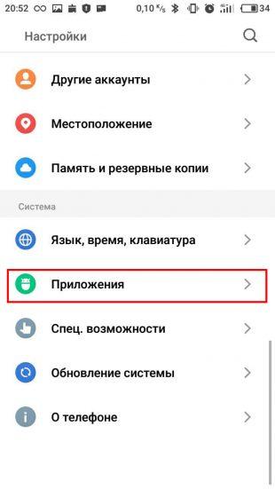 Найдите YouTube