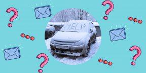 Как открыть замёрзший автомобиль?