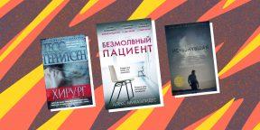 10 лучших триллеров в истории литературы, которые держат в напряжении до самого конца
