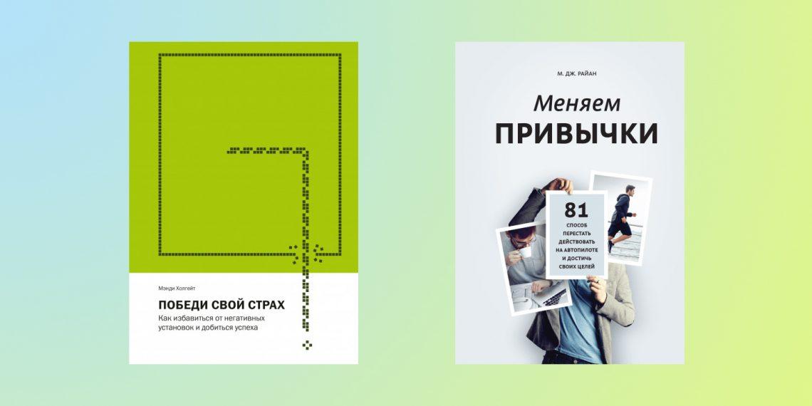 Издательство «МИФ» дарит две книги