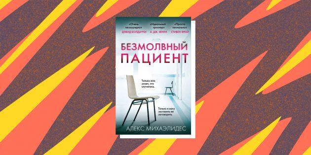 Лучшие книги-триллеры: «Безмолвный пациент», Алекс Михаэлидес