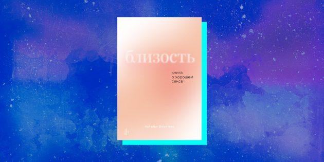 «Близость», Наталья Фомичева
