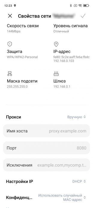 Как настроить прокси-сервер в Android