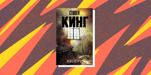 Лучшие книги-триллеры: «Мизери», Стивен Кинг